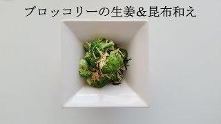 ブロッコリーの生姜と昆布和え