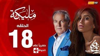 مسلسل مليكة بطولة دينا الشربيني – الحلقة الثامنة عشر (١٨) |  (Malika Series (EP18