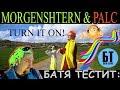 Батя смотрит  MORGENSHTERN & PALC - TURN IT ON! Реакция Бати