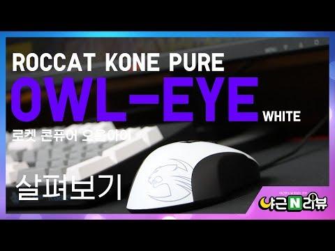 ROCCAT KONE PURE OWL EYE White 살펴보기