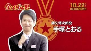 10/22(金)公開の映画「金メダル男」 http://kinmedao.com/ 出演者の手...