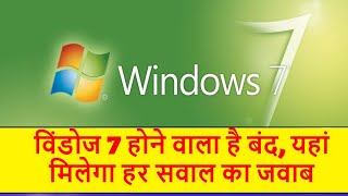 Windows 7 End of Life AND Still Safe to Use ??