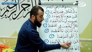 С нуля и до Корана: урок № 43