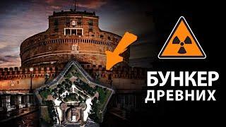 Найден атомный бункер Римских Пап начала нашей эры!