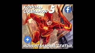 Король Социалок 5: Заработок в Facebook на моментальных статьях