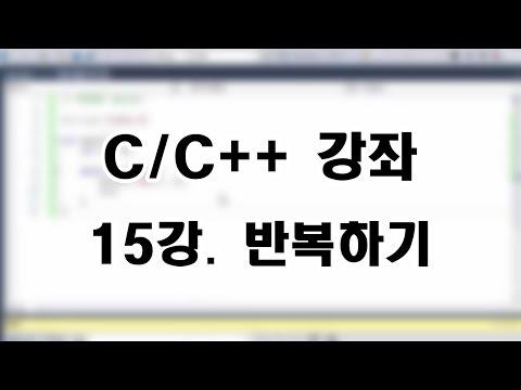 [C/C++ 강좌] 15강. 반복하기