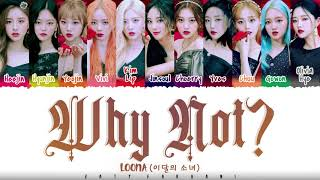 LOONA (이달의 소녀) - 'WHY NOT?' Lyrics [Color Coded_Han_Rom_Eng]