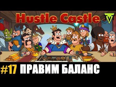 Hustle Castle [Android] #17 Как настроить баланс