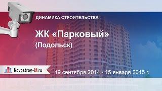 видео ЖК «Парковый» в Подольске