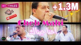 Malouf Annaba Cheb Mahi 2019 - Ahna Jinek-احنا جيناك