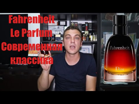Fahrenheit Le Parfum Christian Dior-Современная классика.
