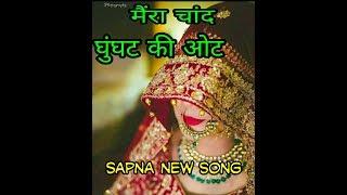 Mera Chand lukha hande !! मेरा चांद !!new sapna haryanvi song