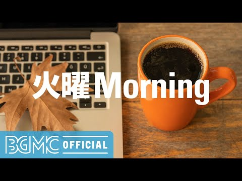 火曜Morning: Autumn Smooth Jazz & Bossa Nova - November Accordion Jazz for Breakfast Coffee