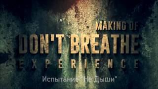 Не дыши: испытание в Мадриде