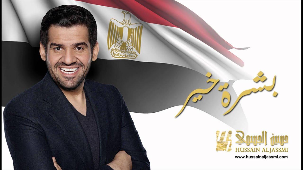 حسين الجسمي - بشرة خير (النسخة الأصلية) |2014| Hussain Al Jassmi - Boshret Kheir (Official Audio)