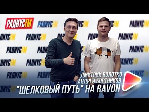 """""""Шелковый путь"""" на автомобилях Ravon"""