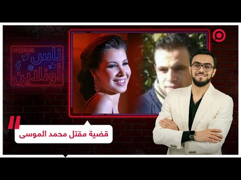 قضية مقتل الشاب السوري محمد الموسى في فيلا نانسي عجرم إلى أين؟