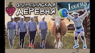 Олимпийская Деревня / РЫВКАЧИ