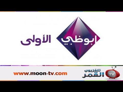 تردد قناة ابو ظبي الاولى Ad Al Oula على النايل سات Youtube