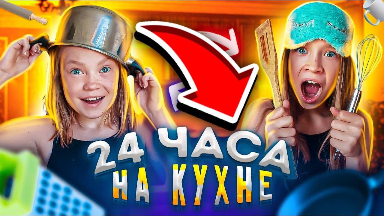 24 ЧАСА НА КУХНЕ / Что У НАС в ХОЛОДИЛЬНИКЕ / 24 часа челлендж