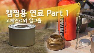 [옥탑방트래커]백패킹, 캠핑 연료 소개 Part 1 -…