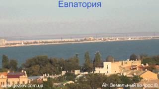 Квартиры Евпатория ул  Перекопская видео, фото(http://gezlev.com.ua/, 2012-09-24T11:46:03.000Z)