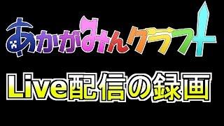 【マイクラ実況】生がみんクラフト【赤髪のとも】 thumbnail