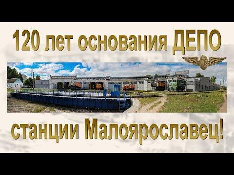 120-летию ДЕПО станции Малоярославец 1899-2019 гг..