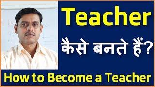 Teacher kaise bane   How to become a Government Teacher ?