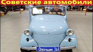 Ретро автомобили времен СССР. Советские машины чайка, зис, авто победа и волга, редкие автомобили