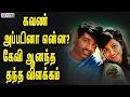 கவண் அப்படினா என்ன? கேவி ஆனந்த தந்த விளக்கம் | KV Anandh explains about the title Kavan |Vijay