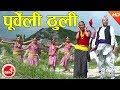 Download New Purbeli Lok Geet | Purbeli Thuli - Sambhu Rai & Goma Katuwal Ft. Devkar Thapa MP3 song and Music Video