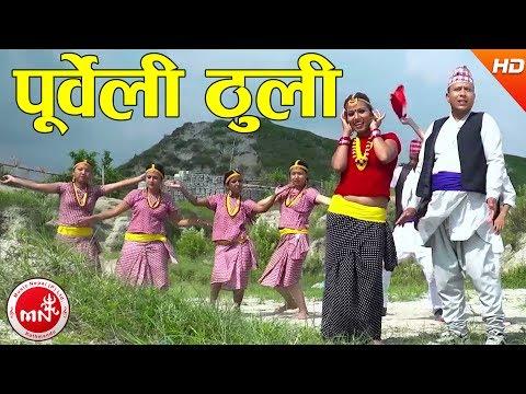 New Purbeli Lok Geet | Purbeli Thuli - Sambhu Rai & Goma Katuwal Ft. Devkar Thapa