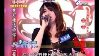 20110709 超級偶像 3.李婉婷 許又婕