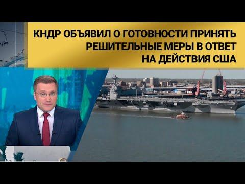 КНДР объявил о готовности принять решительные меры в ответ на действия США