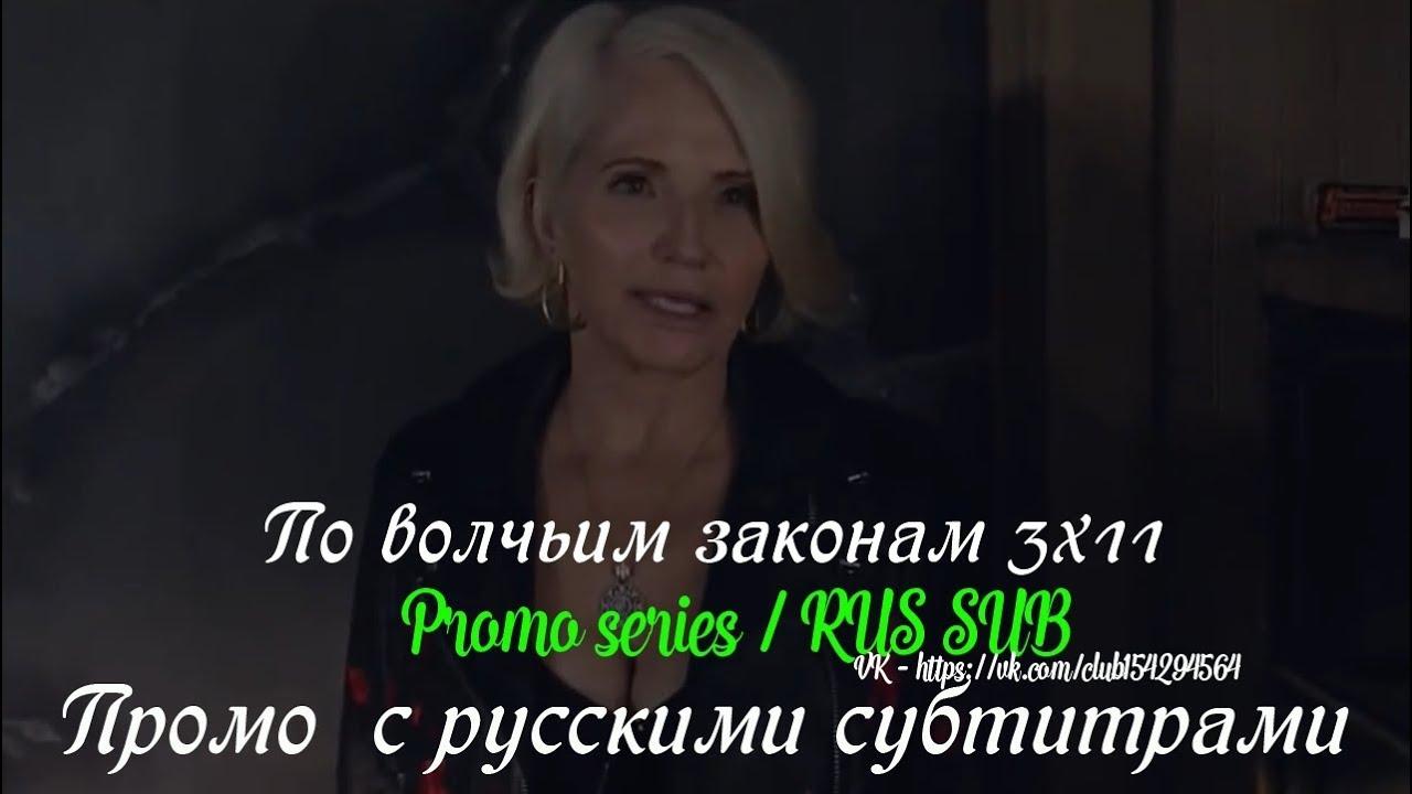 По волчьим законам 3 сезон 11 серия - Промо с русскими субтитрами (Сериал 2016)