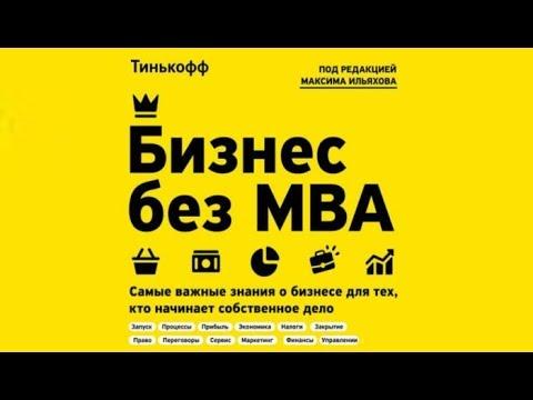 Бизнес без МВА | Олег Тиньков , Максим Ильяхов (аудиокнига)