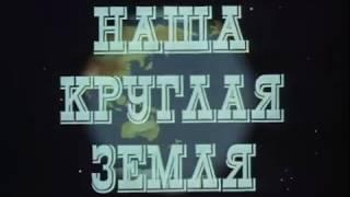 Загадки звездного неба. 5 фильм. Наша круглая Земля (1984) | Золотая коллекция