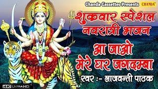 शुक्रवार स्पेशल नवरात्री भजन आ जाओ मेरे घर जगदम्बा माता रानी को अपने घर बुलाने के लिए भजन सुनें