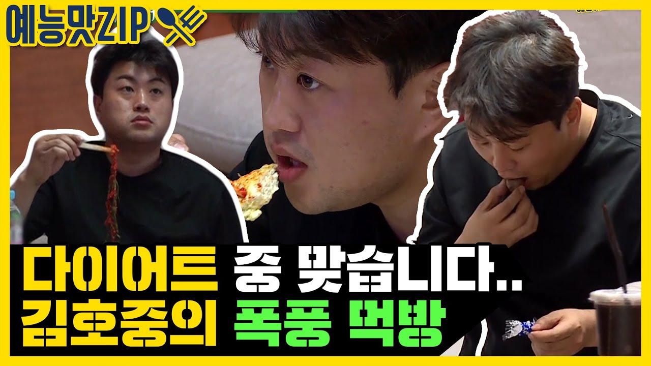 ★식판은 거들 뿐★ 트바로티 김호중의 혹독한 다이어트 [예능맛ZIP/미운우리새끼]