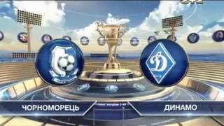 Черноморец - Динамо - 1:4. Обзор матча