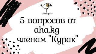 Мотивация от кыргызских предпринимательниц