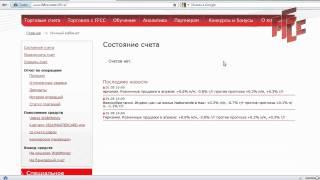 Открытие счета в компании «Forex  Finance & Consulting Company»