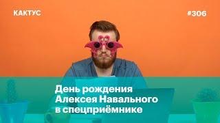 День рождения Алексея Навального в спецприёмнике