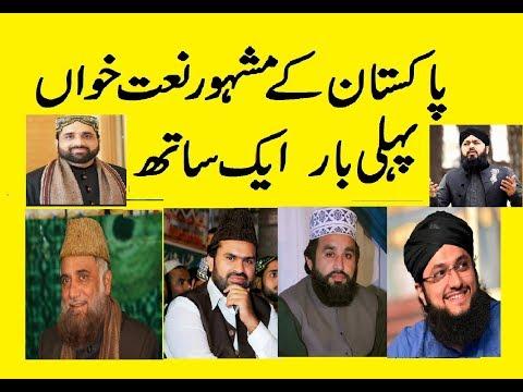 Mix Naats Best Collection - Best Naat Khawan for Pakistan - Best Naats in The World 2017