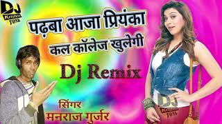 Dj Remix 2018 मनराज गुर्जर रजमाणा    पढबा आजा प्रियंका कल कॉलेज खुलेगी    Dj Krishna Tonk