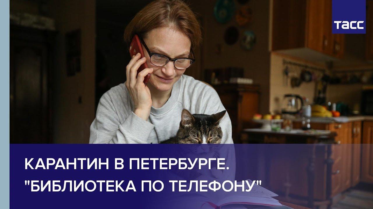 Сказки на день во время карантина: В Петербурге устроили «библиотеку по телефону»