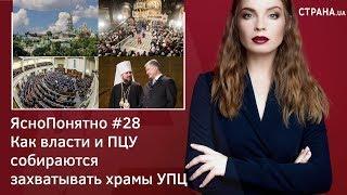 Как власти и ПЦУ собираются захватывать храмы УПЦ   ЯсноПонятно #28 by Олеся Медведева