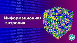 Исправленное. Информационная энтропия (видео 14) | Теория информации | Программирование