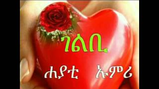 Repeat youtube video ግጥም